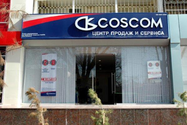 В Самарканде могут возникнуть проблемы с сетью Coscom – Узкомназорат